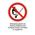 prohibiting_sign_P_02