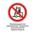 prohibiting_sign_P_07
