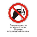 prohibiting_sign_P_09