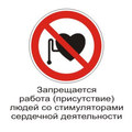prohibiting_sign_P_11