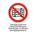 prohibiting_sign_P_12
