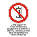 prohibiting_sign_P_13