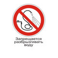 prohibiting_sign_P_17