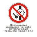prohibiting_sign_P_27