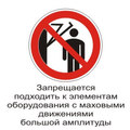prohibiting_sign_P_32