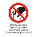 prohibiting_sign_P_33