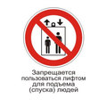 prohibiting_sign_P_34