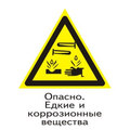 warning_sign_W_04