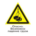 warning_sign_W_06