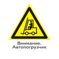 warning_sign_W_07