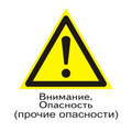 warning_sign_W_09