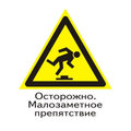 warning_sign_W_14