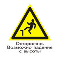 warning_sign_W_15