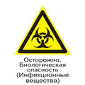 warning_sign_W_16