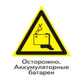 warning_sign_W_20
