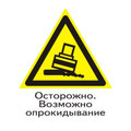 warning_sign_W_24