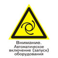 warning_sign_W_25