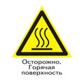 warning_sign_W_26