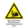 warning_sign_W_27