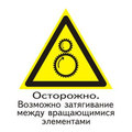 warning_sign_W_29